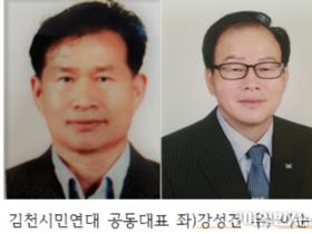[단독] 김천시민연대 ,공무원 결탁 ?공문서위조 행사, 벌금형 과 실형 뿐!!