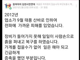 경상북도 감사실도 법률가도 공문서다. 배째 ~김천은 홍보물이다.